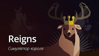 Reigns - симулятор короля