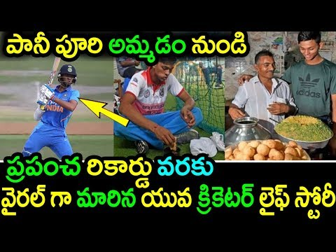 Cricketer Yashasvi Jaiswal Creates World Record|Cricketer Yashasvi Jaiswal Inspisrational Life Story