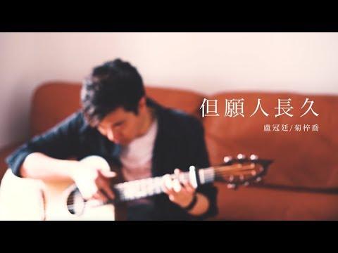 《但願人長久》 盧冠廷/HANA菊梓喬 - Guitar Fingerstyle Cover