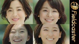 杏、石田ゆり子、篠原涼子、宮沢りえの笑顔に癒される!「資生堂表情プロジェクト」