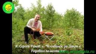 """Мы за Закон """"О Родовых поместьях""""! vk.com/wall-33973900_5478"""