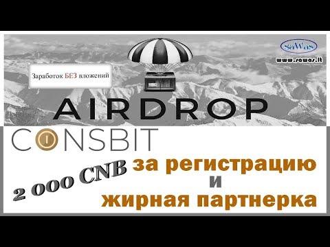 Coinsbit - 2000 CNB за регистрацию и жирная партнерка - AirDrop. Заработок БЕЗ вложений, 27 Октября
