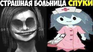 СТРАШНАЯ БОЛЬНИЦА СПУКИ | Spooky
