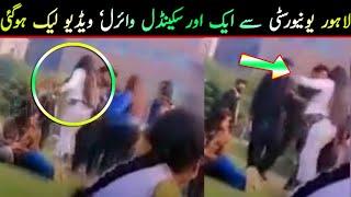 University Of Lahore viral video ! Latest viral pak video ! New trending pak video ! Viral Pak tv