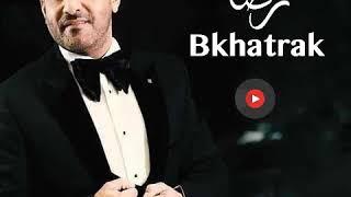 أغنية رضا - مش عم صدق - البوم بخاطرك تحميل MP3