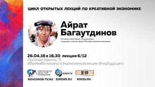 Прямой эфир: Цикл лекций по креативной экономике. Айрат Багаутдинов