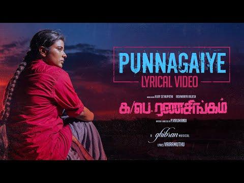 Ka Pae Ranasingam - Punnagaiye Lyrical Video