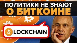 Политики даже не знают о Биткоине... + На шаг ближе к массовому принятию криптовалюты!