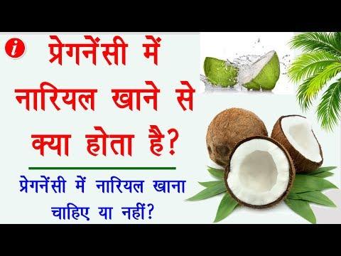 7 Benefits of Coconut in Pregnancy - प्रेगनेंसी में नारियल खाने के फायदे