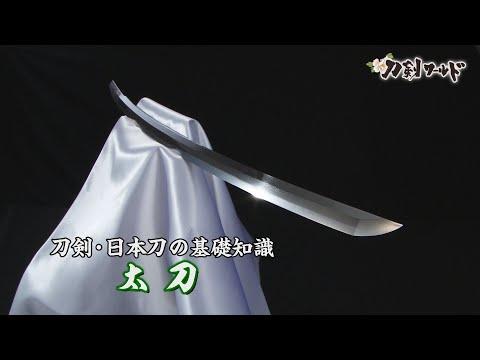 刀剣・日本刀の基礎知識~太刀~