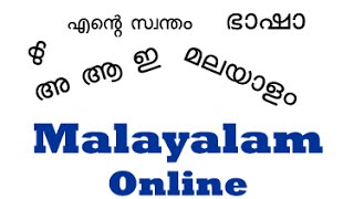 How to type malayalam without Knowledge in malayalam.