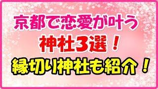 京都で恋愛が叶う神社3選!縁切り神社も紹介!