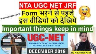 NTA UGC NET JRF  Form भरने से पहले  इस वीडियो को देखिये  Dec 2019 || By Navdeep Kaur