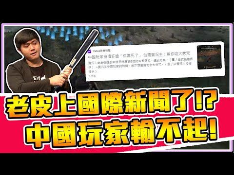 老皮上國際新聞? 只因中國玩家輸不起罵:NMSL