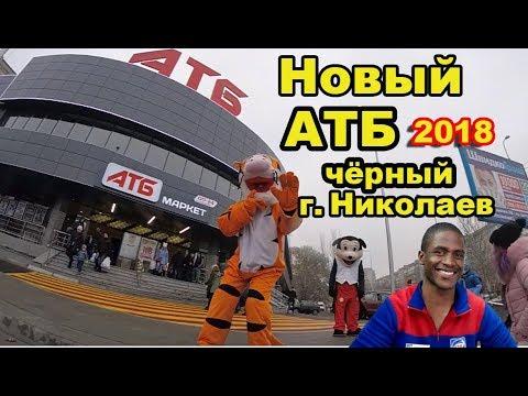 Новый чёрный АТБ  г.Николаев 2018