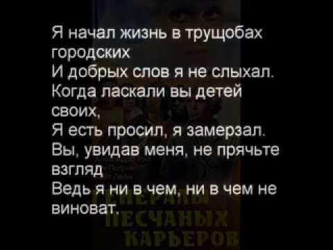 Генералы песчаных карьеров (Текст (слова) песни