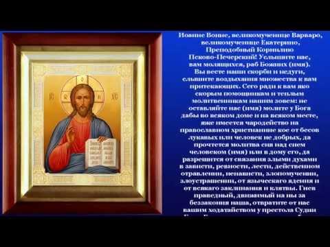 Видео молитва пантелеймону целителю