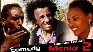 HDMONA New Eritrean Comedy 2018 : መንክር ብ ረዘነ በየነ  Menkr by Rezene Beyene  Part 2