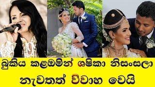 Gambar cover Shashika Nisansala Wedding