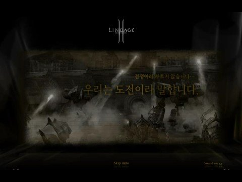 Lineage II 5th Anniversary Intro
