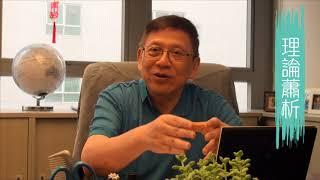 【晶片故事之三】晶片的行業之困難〈蕭若元:理論蕭析〉2018-04-26