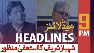ARYNEWS HEADLINES | Shehbaz's resignation accepted | 9 PM | 20 NOV 2019