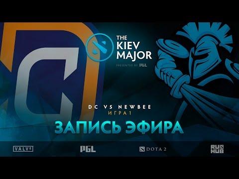 DC vs Newbee, The Kiev Major, Групповой этап, game 1 [Lex, 4ce]
