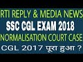 CGL 2018 EXAM NEWS & FINAL ARGUMENT ON NORMALISATION CASE