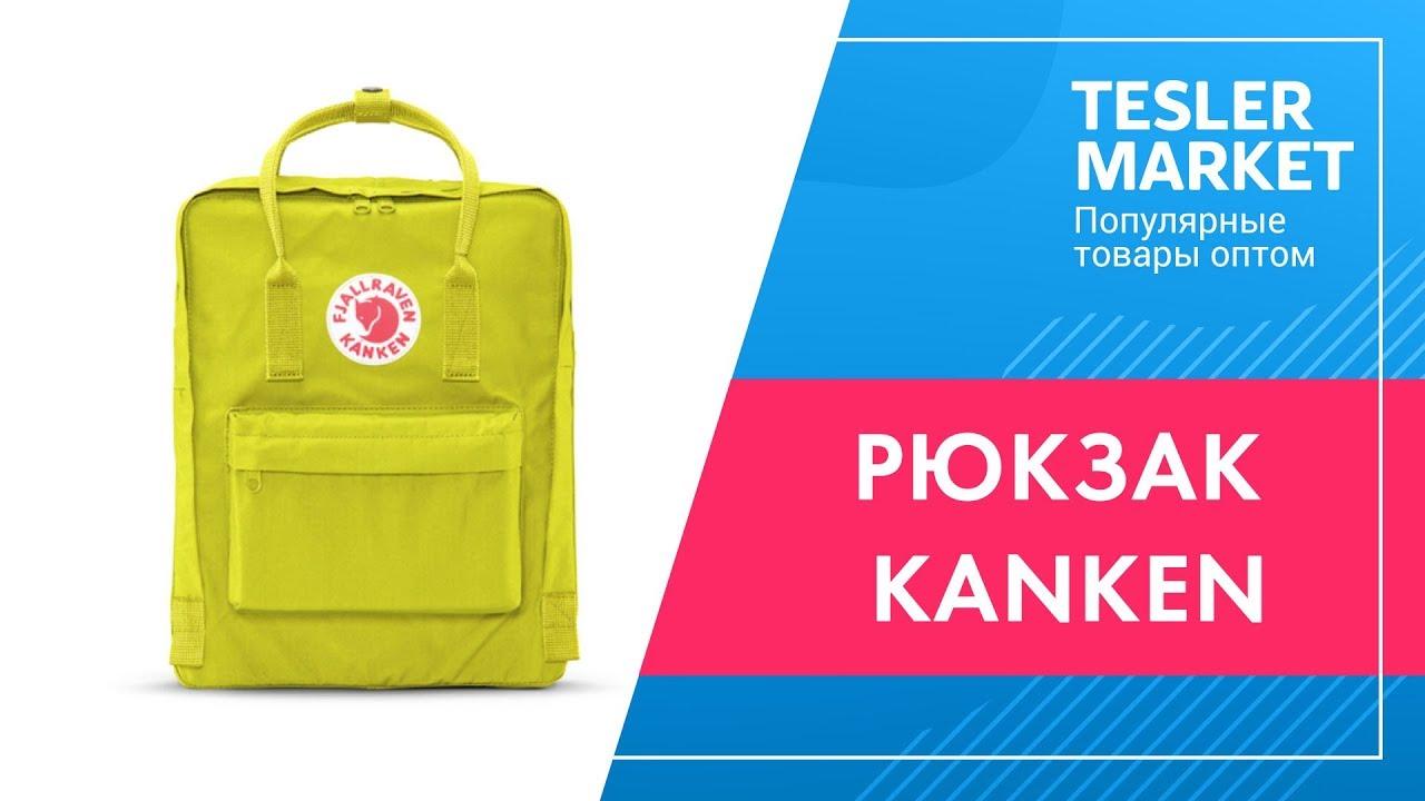 Рюкзак «Fjallraven Kanken» (премиум качество)