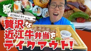 【湖国のグルメ】近江肉寿司 坐空 za-ku【テイクアウトで近江牛!?肉寿司&牛カツ&サーロインステーキ】