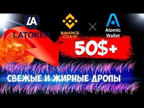 🔥СВЕЖИЕ И ЖИРНЫЕ ДРОПЫ / LATOKEN / Atomic Wallet / Solarex ICO / Drife