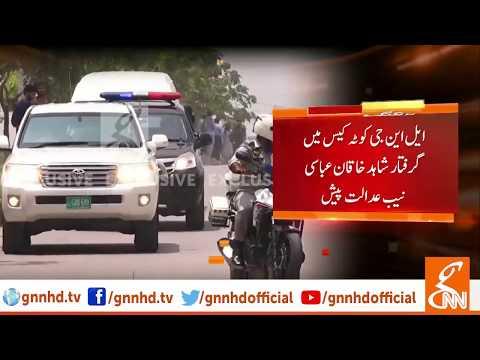 Shahid Khaqan Abbasi  produced before Accountability court  under strict security measures | GNN