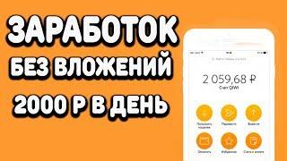 Заработок без вложений от 2000 рублей в день