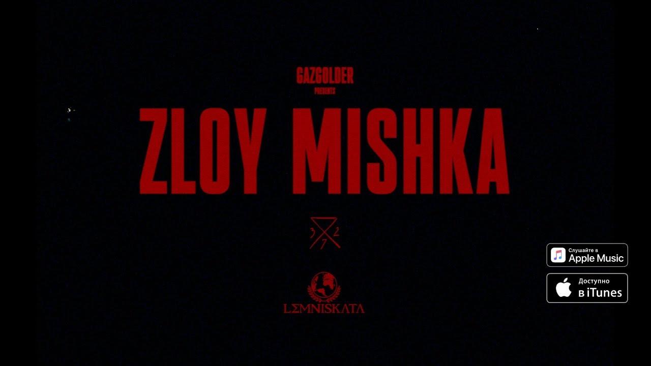 T-Fest — Злой Мишка