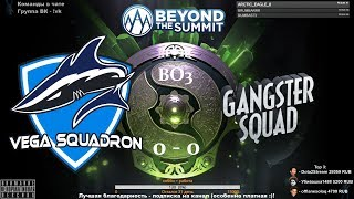 [RU] Vega Squadron vs. Gang Squad - BO3 BTS Summer Cup