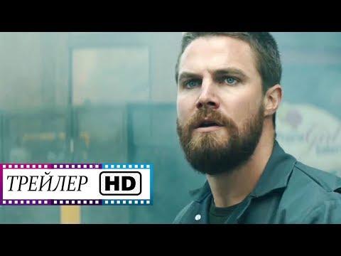 Код 8 - Русский трейлер HD | Фильм | (2019)
