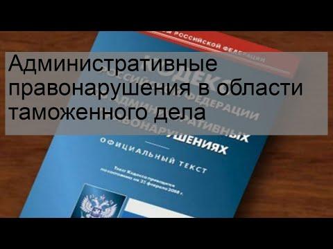 Административные правонарушения в области таможенного дела