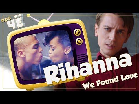 "Про наркоту?! Rihanna - ""We Found Love"": Перевод и разбор песни"