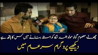 Who made Ahmed Shah a overnight star? Watch in Sar-e-Aam
