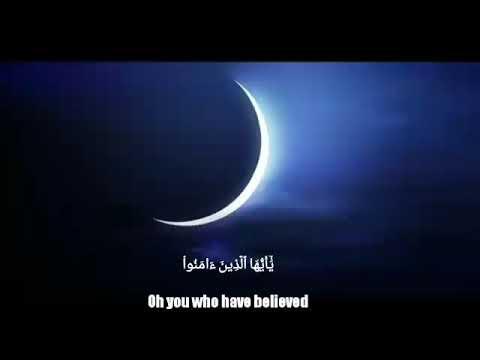 يايها الذين ءامنوا۟ كتب عليكم الصيام - الشيخ ياسر الدوسري with subtitles