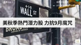 【財經專題】美股能否突破9月魔咒?分析師唱旺「這五檔」秋季熱門潛力股(影音)