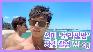 [ENG sub]댄서 차현승(cha hyunseung), 선미(SUNMI) - 보라빛 밤(pporappippam) 자켓촬영 하고 왔습니다.ㅣ보라빛밤 자켓촬영 비하인드ㅣ