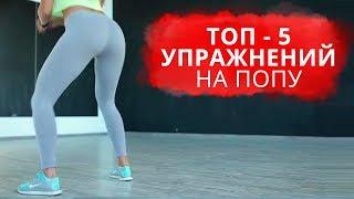 Как Накачать Ягодицы Дома? ТОП - 5 Упражнений На Попу Для Девушек.
