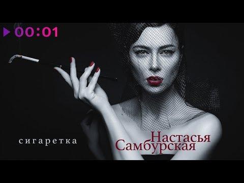 Настасья Самбурская - Сигаретка   Official Audio   2019