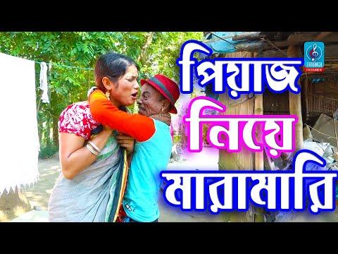 পিয়াজ নিয়ে মারামারি | Piyaj Niye Maramari | তার ছেড়া ভাদাইমা | Bangla New Comedy Koutuk 2019