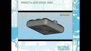 Душевая емкость 160 литров, бочка, бак для душа летнего дачного 150 200 от компании ВТК Біотехнолог (бочки, септик, бак, біотуалет, горки) - видео