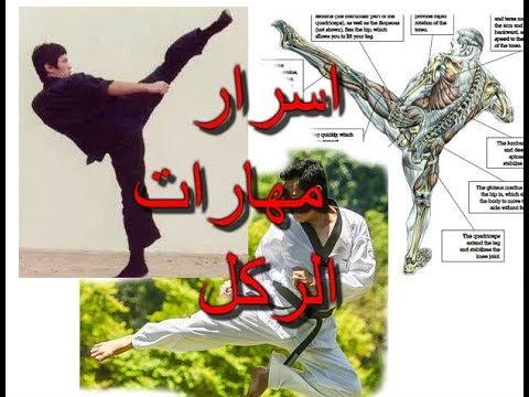 اسرار اتقان مهارات الركل The Secrets Of Kicking Shin