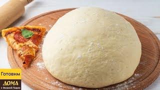 Тесто Для тонкой Пиццы как в пиццерии 🍕🍕🍕 Вкусно Всегда!