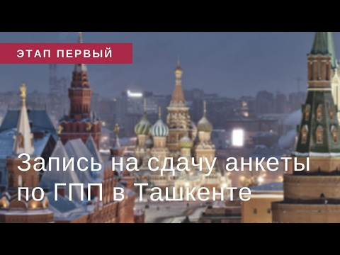 Этап первый - Запись на прием в Посольство Российской Федерации в Ташкенте.📝