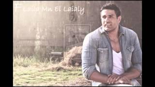 Mohamed Nour - F Laila Mn El Laialy / محمد نور - في ليلة من الليالي